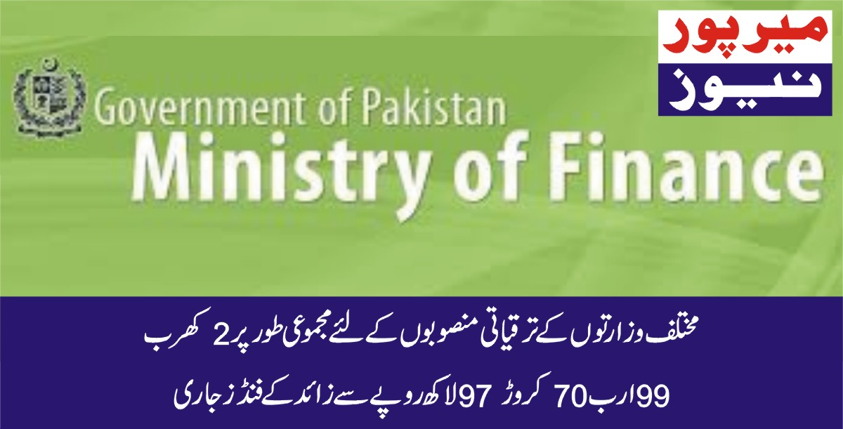 Funds released for development projects of various ministries