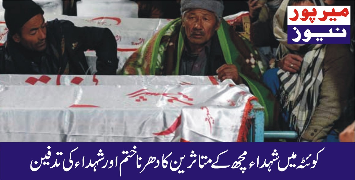 Burial of Martyrs of Martyrs in Quetta