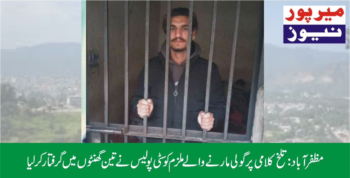 Muzaffarabad: City police arrested the accused who shot him in three hours