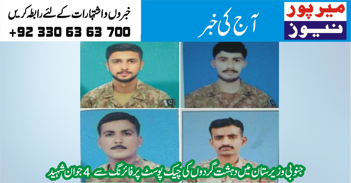 4 youths martyred in firing on terrorist check post in South Waziristan