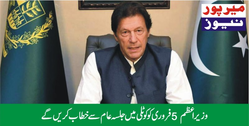 The Prime Minister will address a public meeting in Kotli on February 5