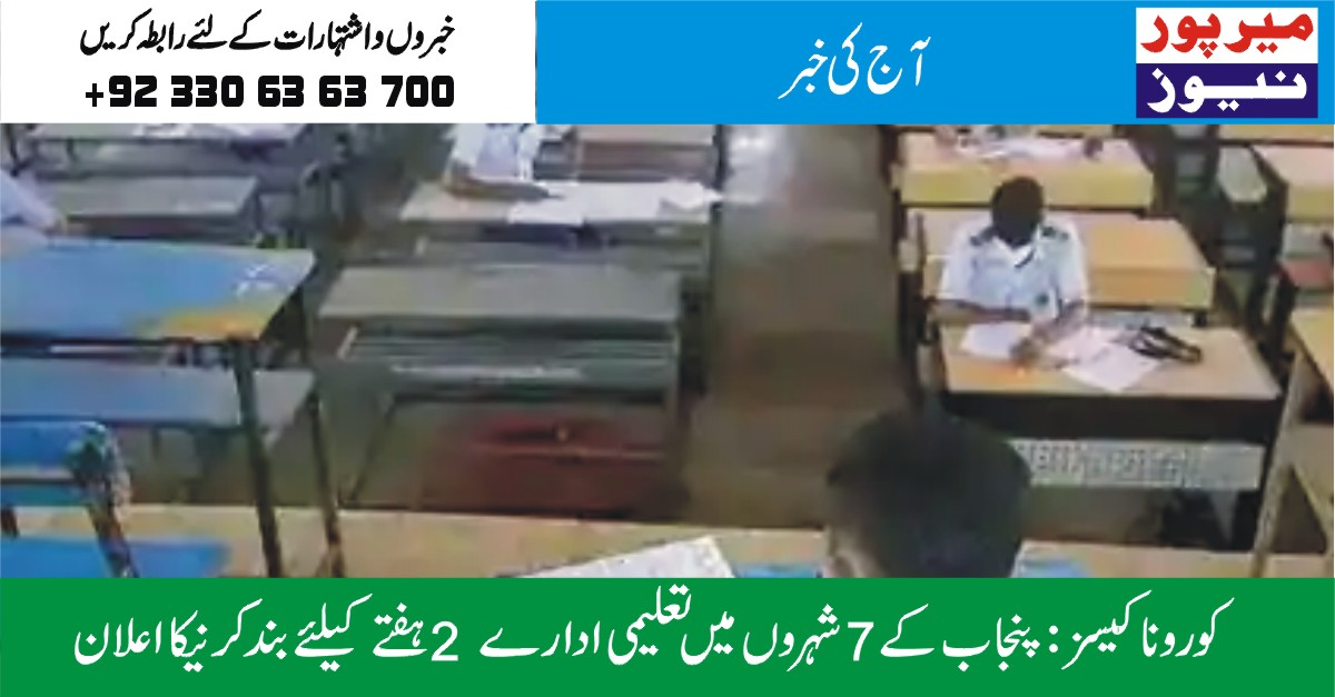 Corona cases: Educational institutions in 7 cities of Punjab announced to be closed for 2 weeks
