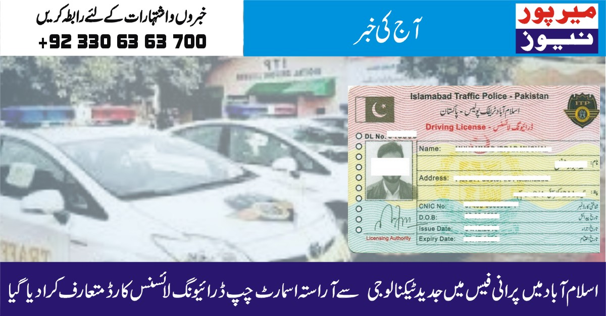 Smart chip driving license card equipped with modern technology introduced in old fee in Islamabad