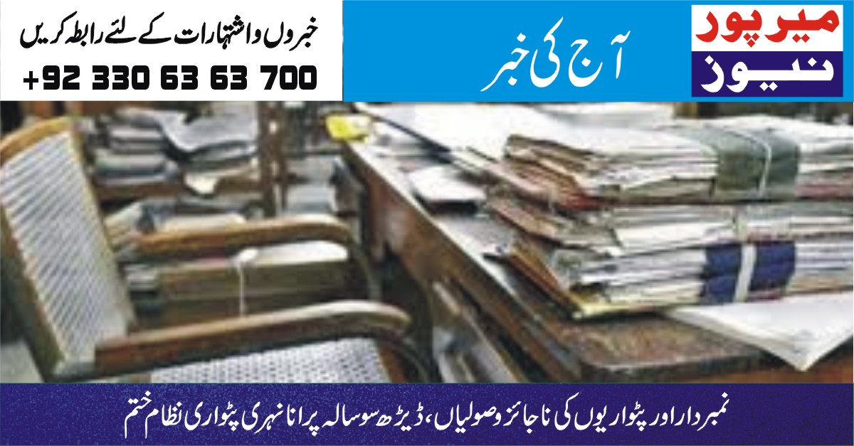 hundred year old canal patwari system ended