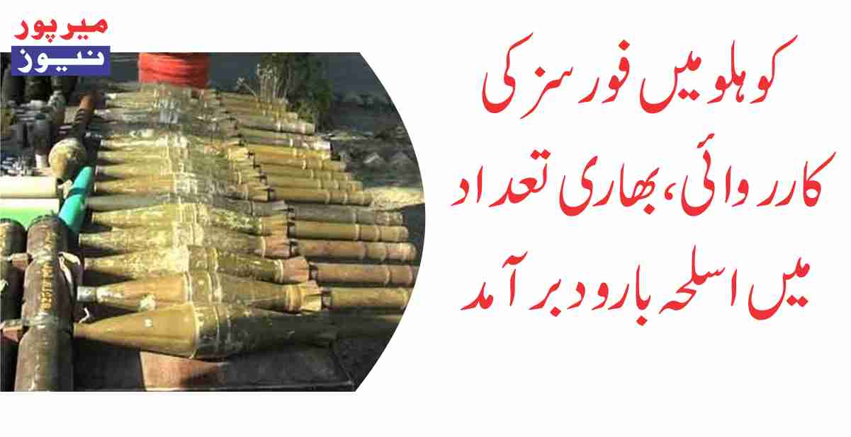 Forces operation in Kohlu, large quantity of arms and ammunition recovered