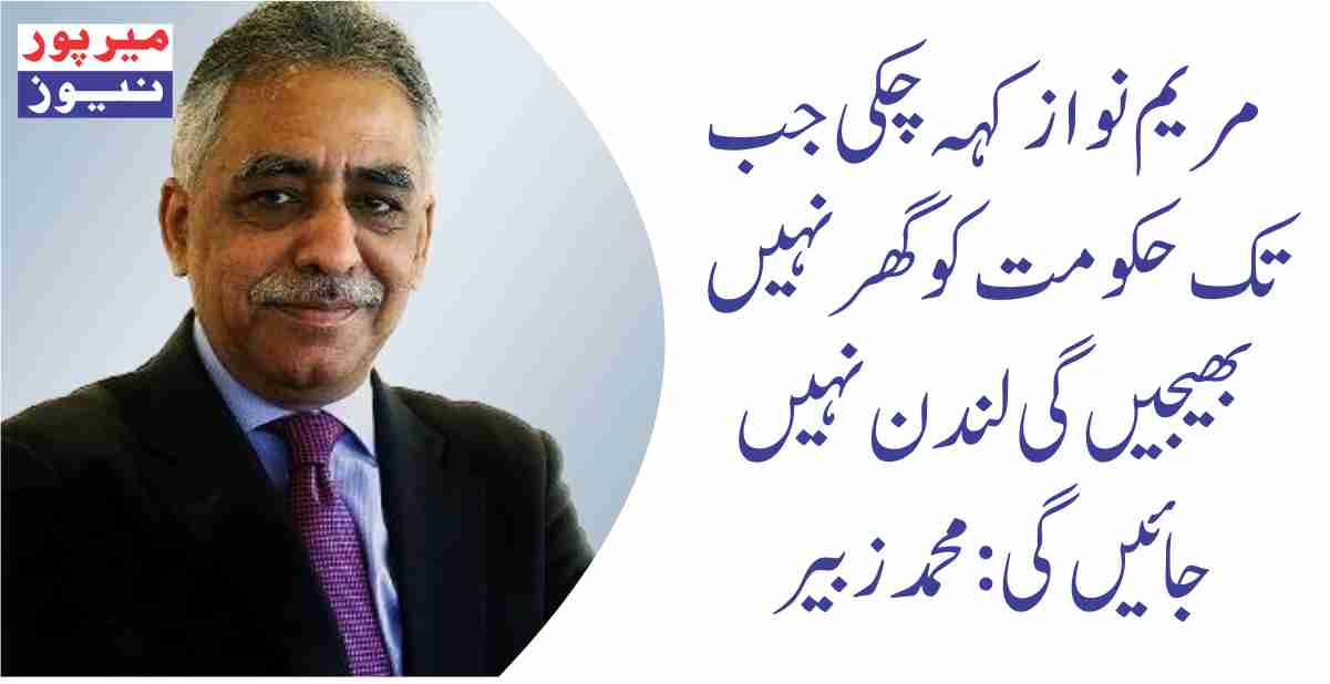 Nawaz has said that the government will not send kughr London will be: Mohammad Zubair
