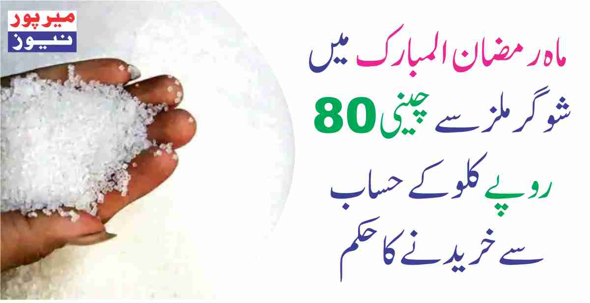 Order to buy sugar from sugar mills at Rs. 80 per kg in the month of Ramadan