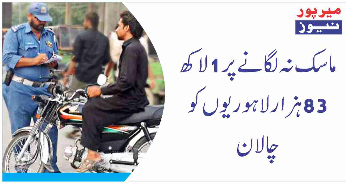 Challan to 183,000 Lahoreis for not wearing mask