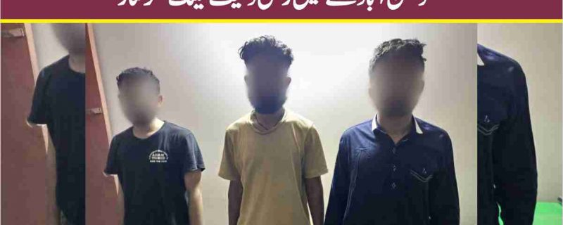 Three-member robbery gang arrested from Mominabad
