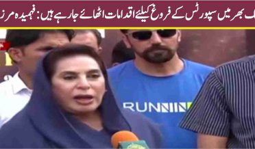 Steps are being taken to promote sports across the country: Fehmida Mirza