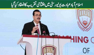 The inaugural ceremony was held at Islamabad Ibadat University