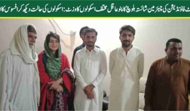 State Foundation Chairman Shaista Baloch visits various schools in Panu Aqil: regrets the condition of schools