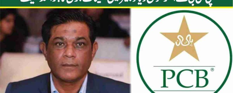 the chairman will be appointed: Rashid Latif