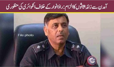 Approval of inquiry against Rao Anwar