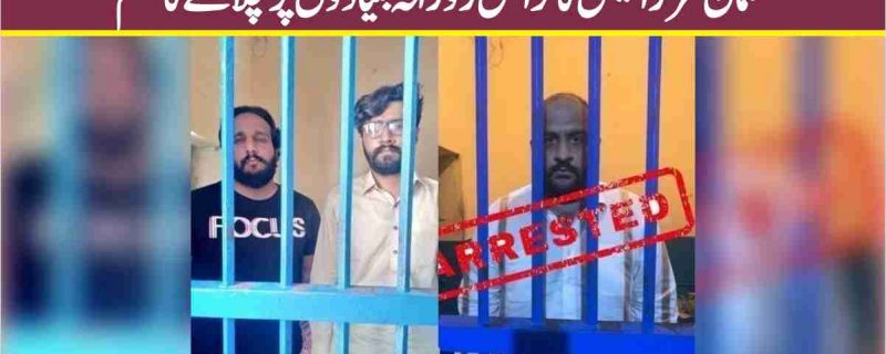 Order to conduct trial of Usman Mirza case